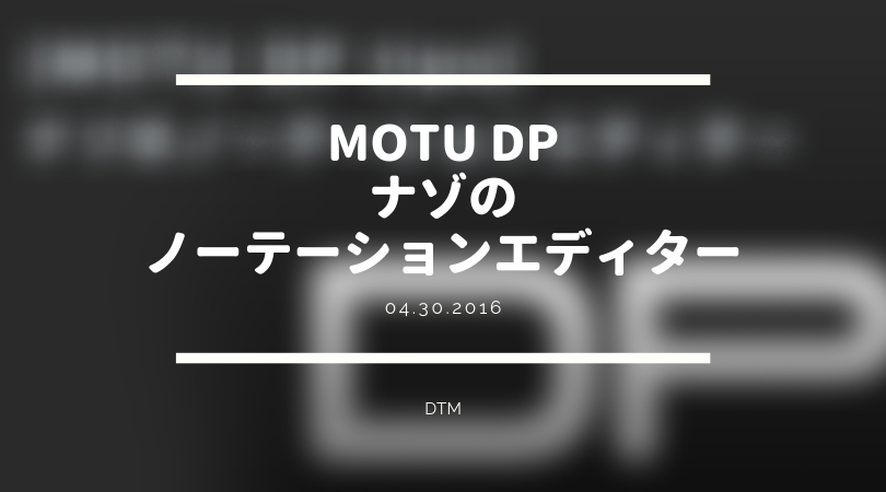 [MOTU DP tips] ナゾのノーテーションエディター
