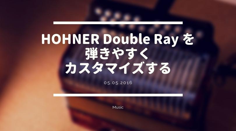 [ボタンアコ] HOHNER Double Ray (ホーナーダブルレイ) を弾きやすくカスタマイズする
