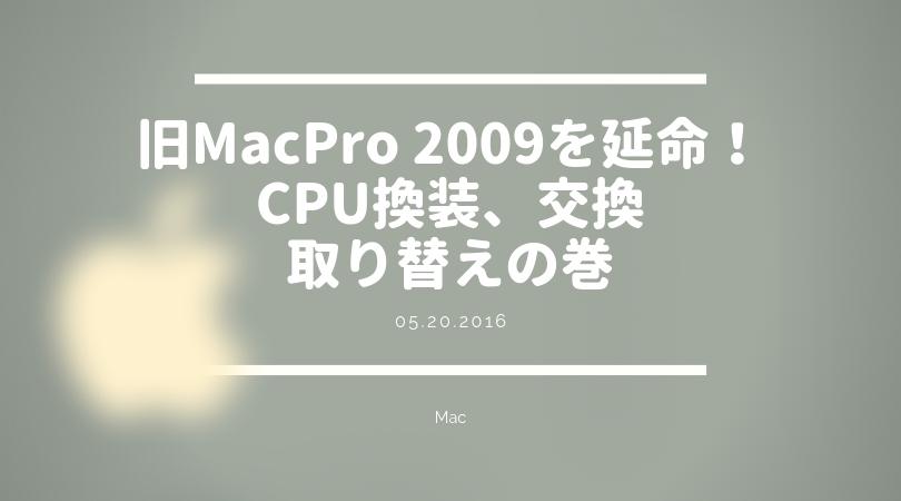 [Mac] 旧MacPro 2009を延命!CPU換装、交換・取り替えの巻