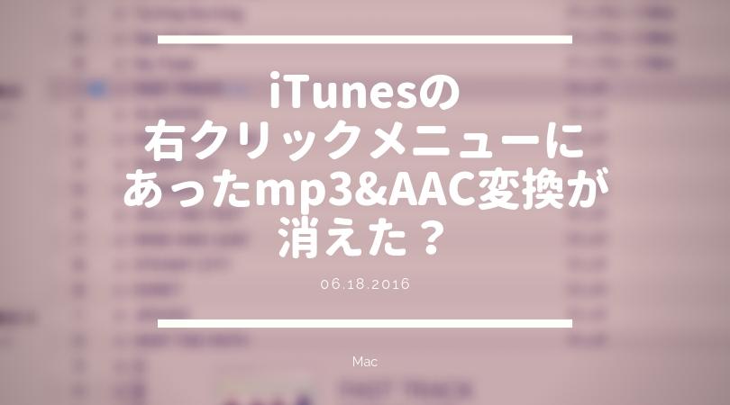 [Mac] iTunesの右クリックメニューにあったmp3&AAC変換が消えた?