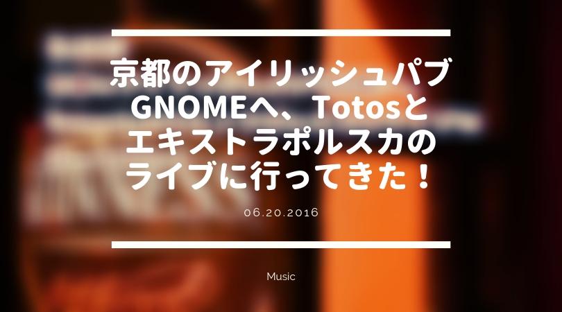 [LIVE] 京都のアイリッシュパブGNOMEへ、Totosとエキストラポルスカのライブに行ってきた!