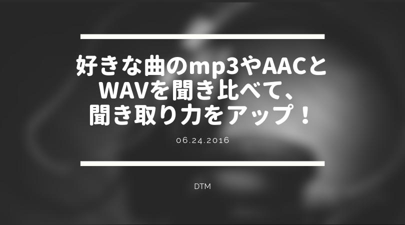 [DTM] 好きな曲のmp3やAACとWAVを聞き比べて、聞き取り力をアップ!