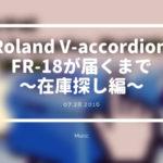 [ボタンアコ] Roland V-accordion FR-18が届くまで 〜在庫探し編〜