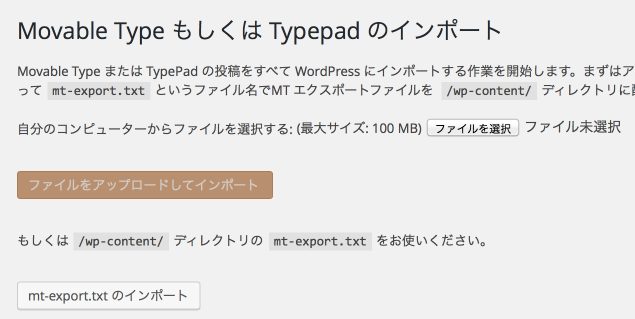 wordpressにインポード