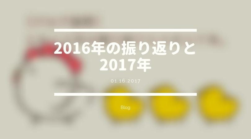 [ブログ運営] 2016年の振り返りと2017年。