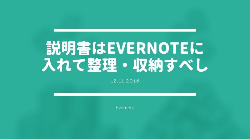 [Evernote] 説明書はEvernoteに入れて整理・収納すべし