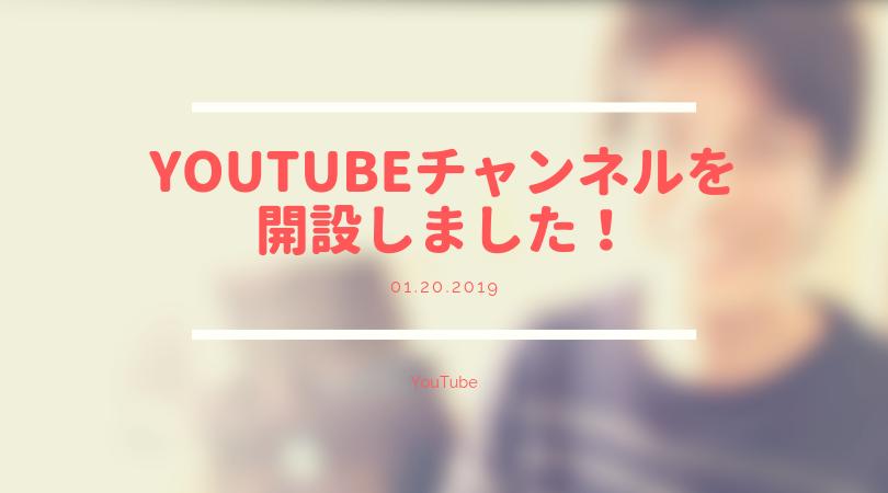 [YouTube] YouTubeのチャンネルを開設しました!
