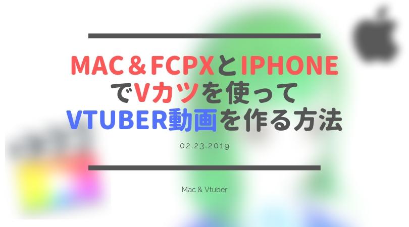 [MacでVTuber] Mac&FCPXとiPhoneでVカツを使ってVTuber動画を作る方法