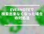 [Mac] Evernoteで検索出来なくなった場合の対処法