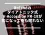 [ボタンアコ] Rolandのダイアトニック式V-Accordion FR-18が気になって夜も眠れない