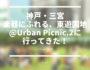 [EVENT] 神戸・三宮 楽器にふれる、東遊園地@Urban Picnic.2に行ってきた!