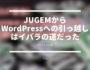 [ブログ運営] JUGEMからWordPressへの引っ越しはイバラの道だった