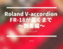 [ボタンアコ] Roland V-accordion FR-18が届くまで 〜到着編〜