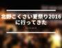 [EVENT] 北野こくさい夏祭り2016に行ってきた