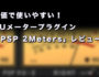 安価で使いやすい!VUメータープラグイン「PSP 2Meters」レビュー