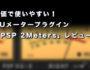 [DTM]安価で使いやすい!VUメータープラグイン「PSP 2Meters」レビュー